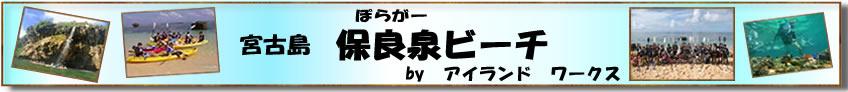 宮古島 海の音.com