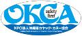 NPO法人沖縄県カヤック・カヌー協会会員